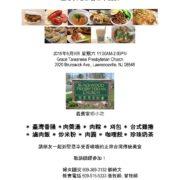 Annual Bazaar of Grace Taiwanese Presbyterian Church 聖恩長老教會春季饗宴
