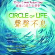 55. CIRCLE OF LIFE 聲聲不息(紐約福爾摩沙合唱團歡慶十週年音樂會) by Formosan Society for Performing Arts(福爾摩沙表演藝術協會), Flushing, NY on 07/16/2016