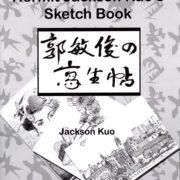 1007. Hermit Jackson Kuo's Sketch Book 郭敏俊の寫生帖  / 郭敏俊 /07/2016/Art/藝術