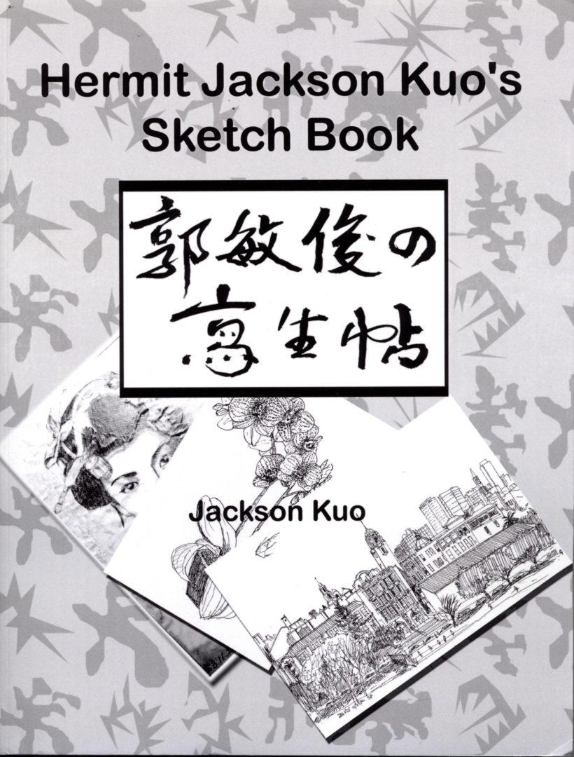 1007_Hermit Jackson Kuo's Sketch Book 郭敏俊の寫生帖 - 0001