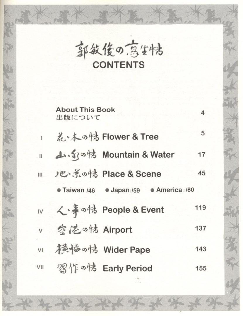 1007_Hermit Jackson Kuo's Sketch Book 郭敏俊の寫生帖 - 0003