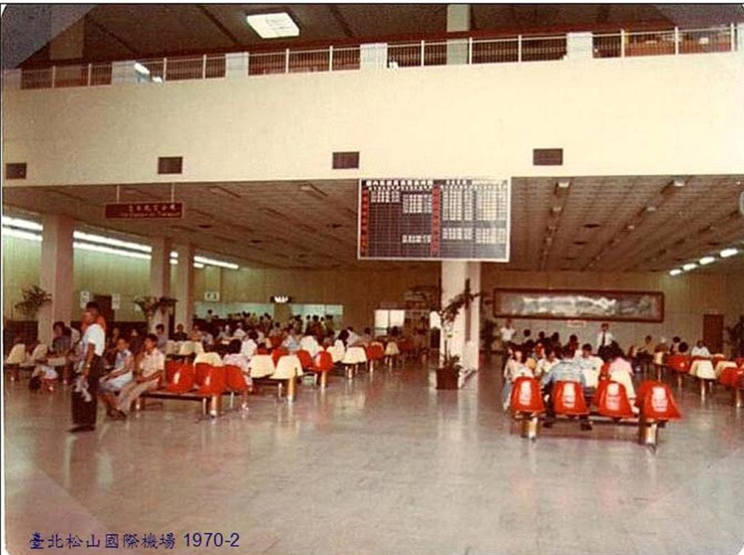 Departure Airport from Taiwan Songshan Airport (松山機場) to America and the Airplane in Early Period of Immigration - 0002