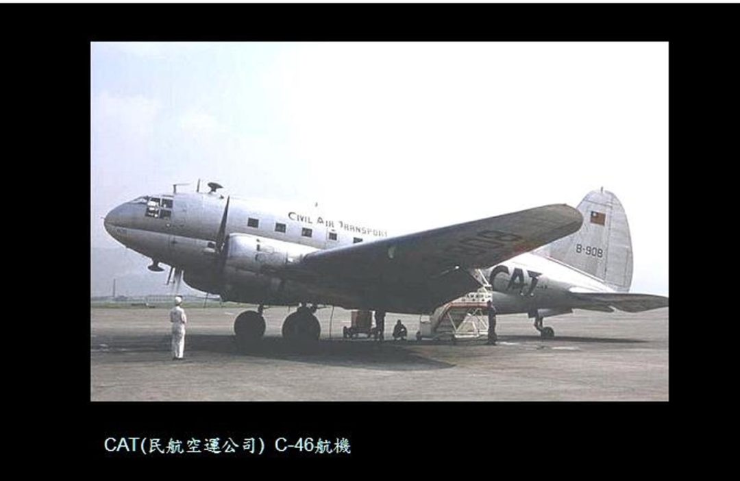 Departure Airport from Taiwan Songshan Airport (松山機場) to America and the Airplane in Early Period of Immigration - 0003