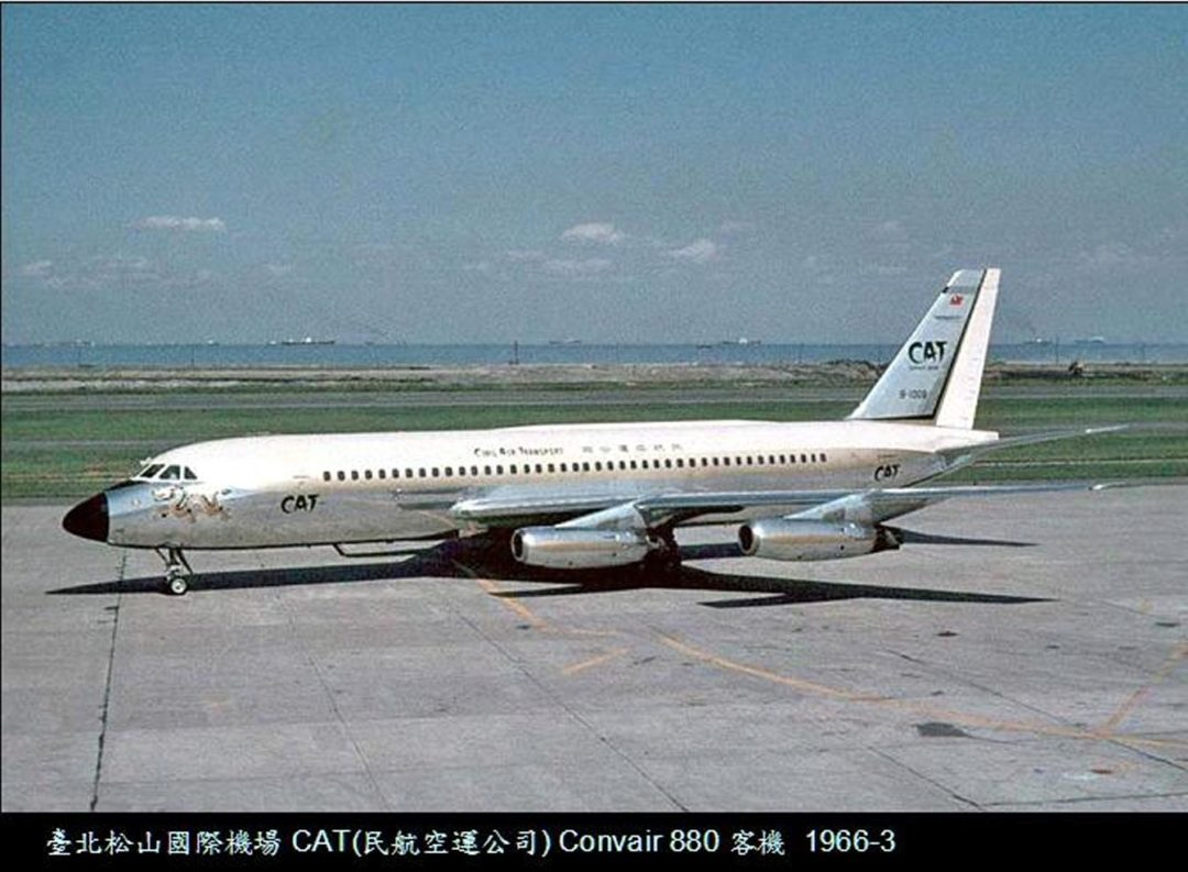 Departure Airport from Taiwan Songshan Airport (松山機場) to America and the Airplane in Early Period of Immigration - 0004