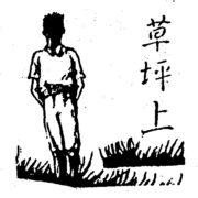 11. 草坪上專欄(台灣公論報) by 真台松