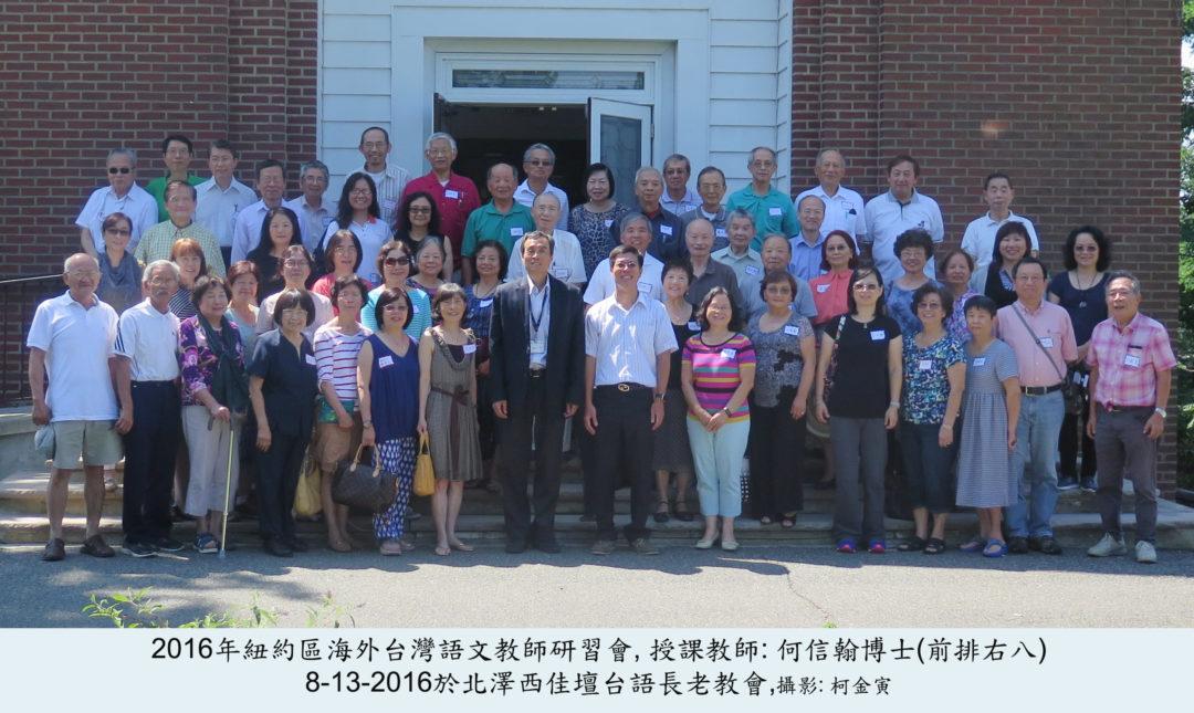 2016年台灣語文教師研習會在紐澤西舉辦001-8-13-2016-IMG_1132-low