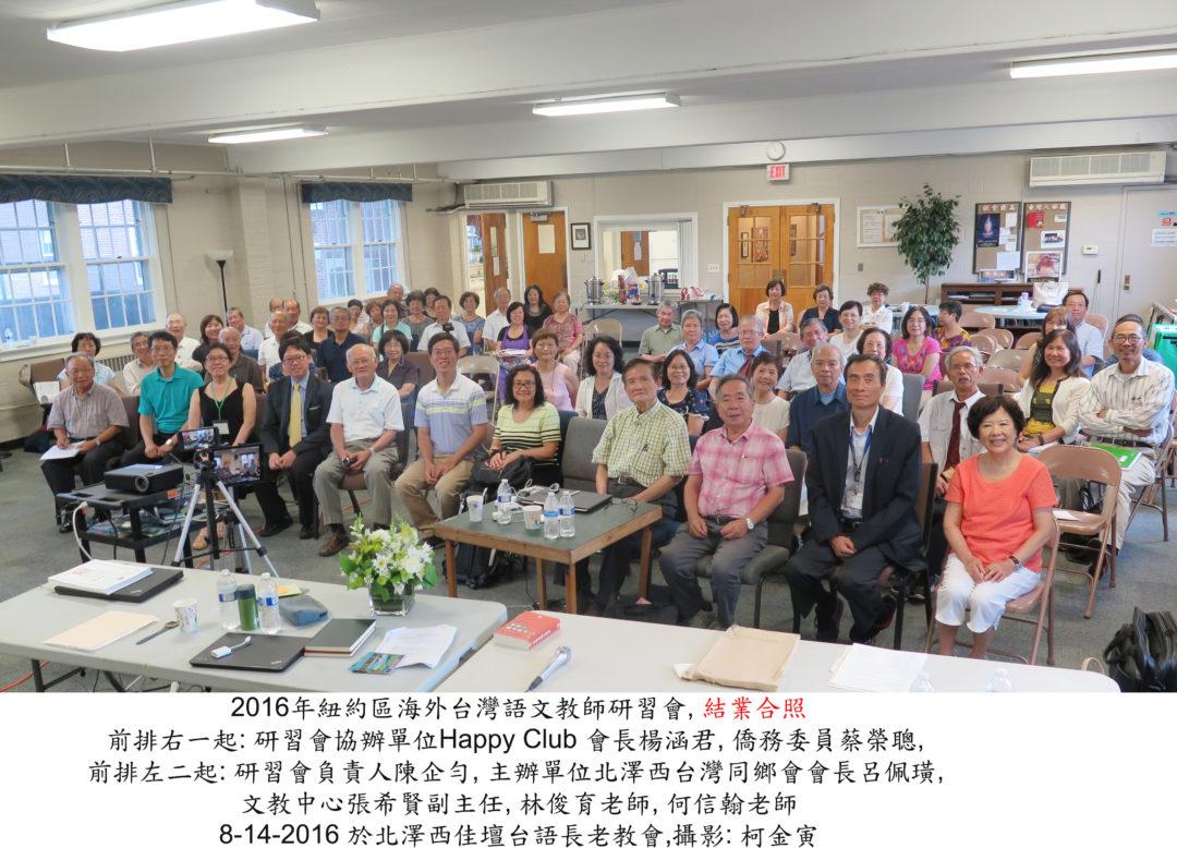 2016年台灣語文教師研習會在紐澤西舉辦002-8-14-16-IMG_1203