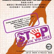24. Domestic Violence 家暴關懐 by NATWA S. California Chapter
