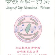 72. Songs of My Homeland – Taiwan (母親的歌-台灣) by Taiwan Center Chorus of Greater Los Angeles (大洛杉磯台灣會館合唱團), Rosemead, CA on 02/22/2003, 05/05/2005, 01/26/2008, 05/02/2010, 05/19/2012