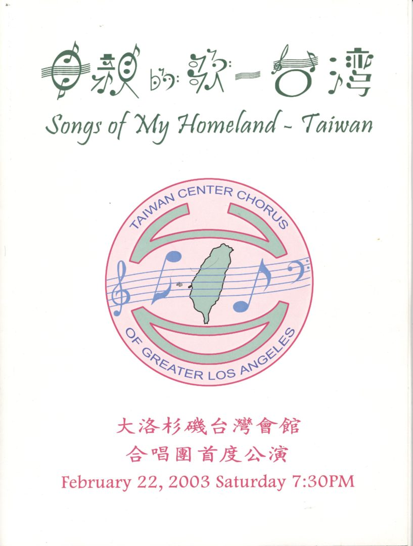 Songs of My Homeland - Taiwan by Taiwan Center Chorus of Greater Los Angeles - 0001