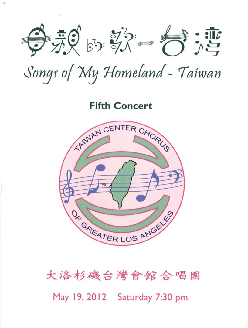 Songs of My Homeland - Taiwan by Taiwan Center Chorus of Greater Los Angeles - 0005