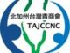 TAJCCNC, Taiwanese American Junior Chamber of Commerce Northern California