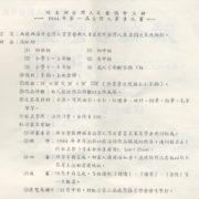 54. 台灣人書畫比賽 by 北美洲台灣人文藝協會 1984