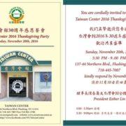 Taiwan Center-New York (紐約台灣會館的活動)