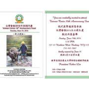 23. New York Taiwan Center 30 Anniversary Feast 紐約台灣會館30週年感恩募款餐會 06/19/2016
