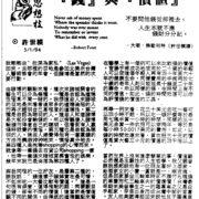 16. 思想技(台灣公論報) by 許世模