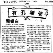 24. 有孔無榫(台灣公論報) by 吳木盛(牧生)