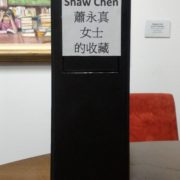 8. Collection of Mrs. Enchin Shaw Chen 蕭永真女士的收藏