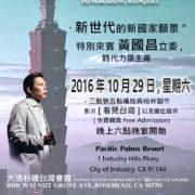 Taiwan Center Foundation of Greater Los Angeles (大洛杉磯台灣會館的活動)