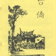 Formosan Quarterly 台僑 by TAA Hawaii Chapter 夏威夷台灣同鄉會
