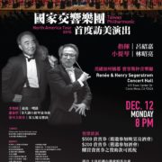 37. A Musical Concert for Taiwan National Symphony and Violent Cho-Liang Lin (林昭亮) sponsored by Taiwan Center / LA in Costa Mesa, CA on 12/12