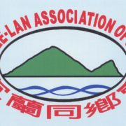 Ghee-Lan Association of USA 美國宜蘭台灣同鄉會