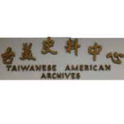 10. Brief History of Taiwanese Association of America / Manhattan, KS 曼哈頓台灣同鄉會簡介