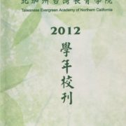 Annual Books of Taiwanese Evergreen Academy of Northern California 北加州臺灣長青學院校刊
