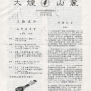 21. Brief History of Taiwanese Association of America / East Tennessee Chapter 東田納西台灣同鄉會簡介
