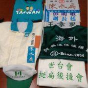 32. 海外後援會衣物、帽子、旗幟