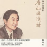 1053. 陳唐山回憶錄:黑名單與外交部長 / 陳唐山 /11/2016/Autobiography/自傳