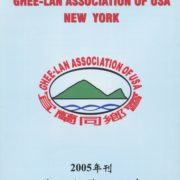 Annual Book of Ghee-Lan Association of USA 美國宜蘭同鄉會年刊