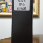 10. Collection of Dr. Chi-Ming Tseng 曾啟明博士的收藏