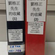 9. Collections of Mr. Kent C. Liu 劉格正先生的收藏