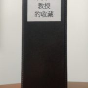 11. Collection of Prof. Jen-Yih Chu 朱真一教授的收藏