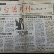 TAA BULIETIN 台僑月刊 by Taiwanese Association of America 全美台灣同鄉會