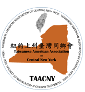 Taiwanese American Association of Central New York 紐約上州臺灣同鄉會