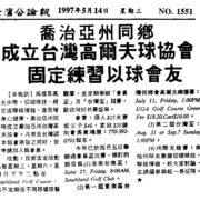 喬治亞州台灣高爾夫球協會