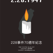 3. A large number of T. A. organizations sponsored various activities, such as exhibitions, musical concerts, seminars, etc. in memory of 70th anniversary of 228 incident in Taiwan from Feb. 25, 2017