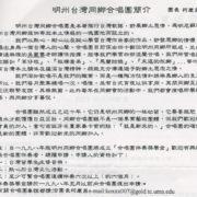 55. 明州台灣同鄉合唱團