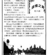 29. 追憶之頁(台灣公論報) by 吳木盛