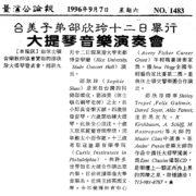 91. 邵欣玲大提琴發表會 09121996
