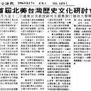 11. 北美台灣歷史文化研討會