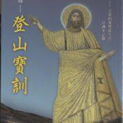 1069. 天國之路-登山寶訓 / 許信靖 /10/2013/Religion/宗教
