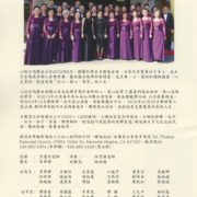 53. Los Angeles Melody Chorus 洛杉磯心悅合唱團