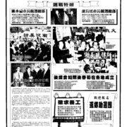 78. 北美洲南長北扁後援會 1998