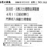 96. 張清郎、黃醒民台灣歌曲演唱會 by 紐約台灣會館, Flushing, NY on 04/11/1998