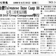 35. Taiwanese Dune Camp 沙山營