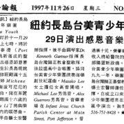 94. 感恩音樂會 by Formosa Youth Orchestra 紐約長島台美青少年樂團, Port Jefferson, NY on 11/29/1997