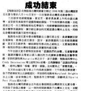 36. 聖路易台灣語言夏令營